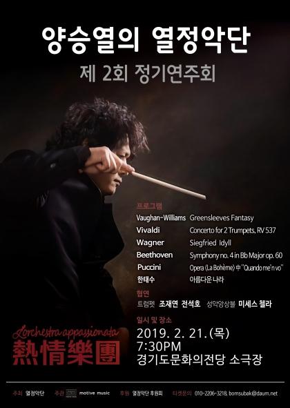 양승열의 열정악단 제2회 정기연주회