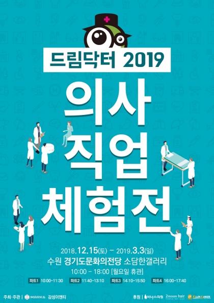 드림닥터 2019