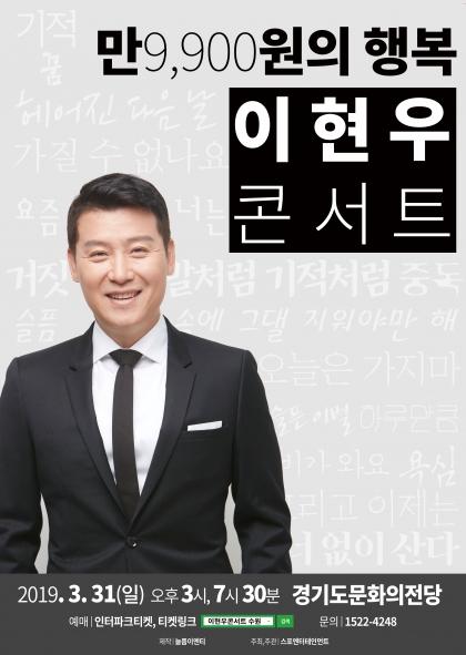2019 '만9,900원의 행복' 이현우콘서트 -수원