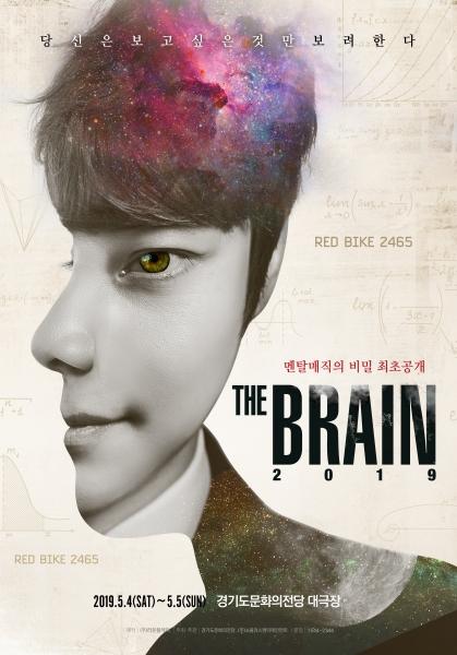2019 최현우 'THE BRAIN' - 수원