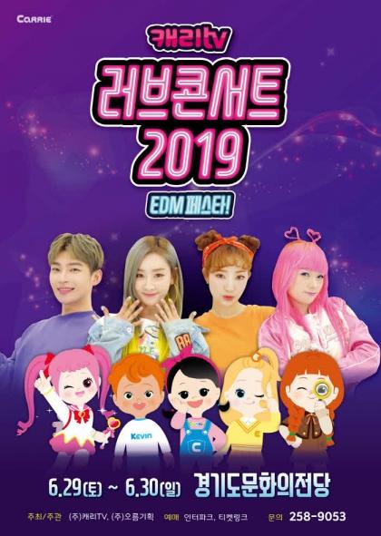 캐리TV 러브콘서트 2019 EDM페스타