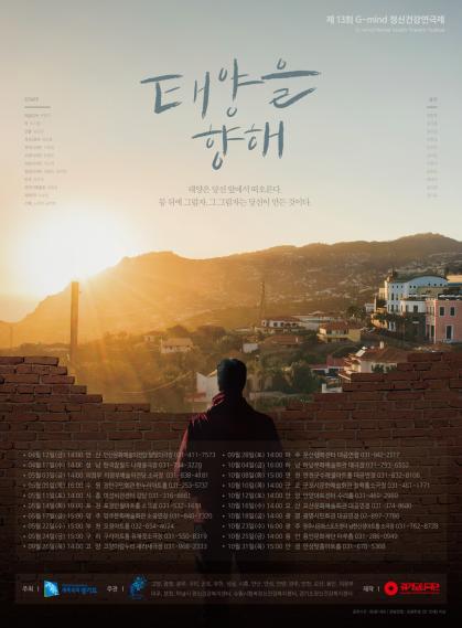 [제13회 G-mind 정신건강연극제] 초청공연 <태양을 향해>