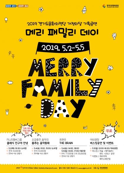 <메리 패밀리 데이> 야외 공연 및 이벤트