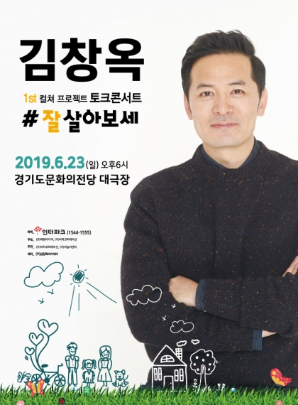 김창옥토크콘서트 '잘살아보세'-수원
