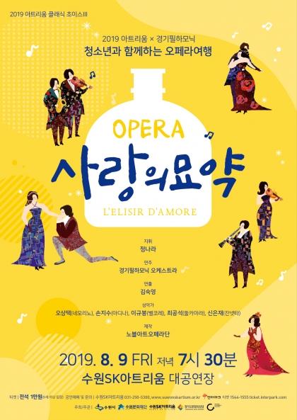 청소년과 함께하는 오페라여행 <사랑의 묘약>