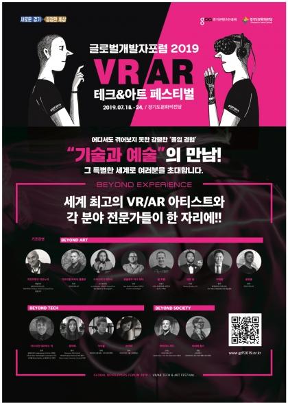 글로벌개발자포럼(GDF)2019_VR/AR테크&아트 페스티벌