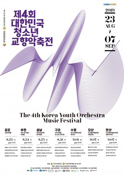 제4회 대한민국 청소년 교향악축전