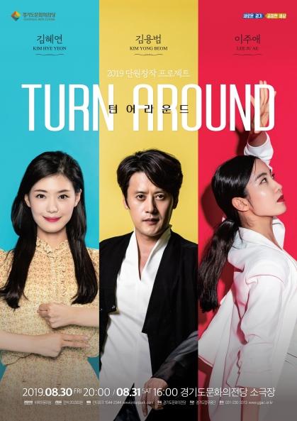 [기획공연] 2019 단원창작 프로젝트 <턴어라운드>