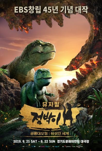 뮤지컬 <점박이 공룡대모험 : 뒤섞인 세계>