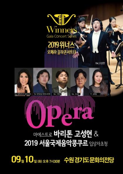 2019 위너스 오페라 갈라콘서트 Ⅱ