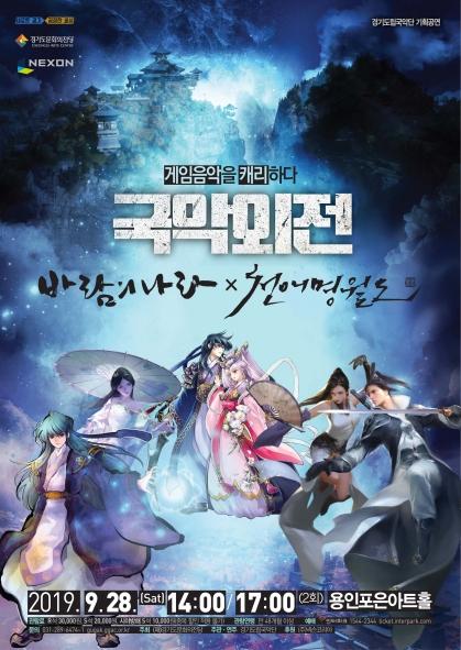 국악외전 <바람의나라x천애명월도>