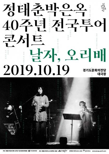 정태춘 박은옥 40주년 전국 투어 콘서트 <날자, 오리배>