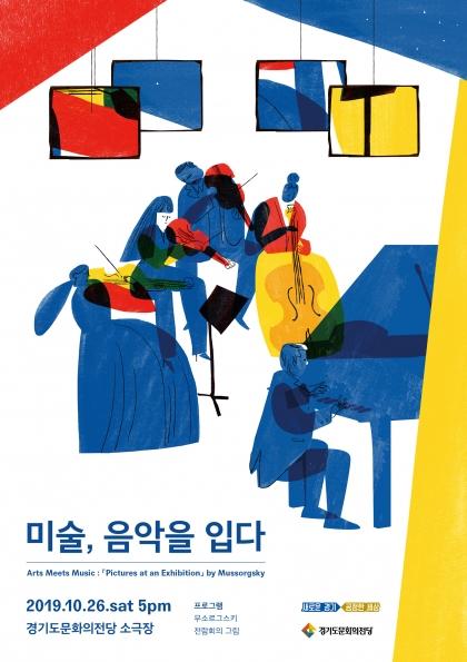 '미술, 음악을 입다' - 경기아티스트스테이지 <어울, 여울 시즌1>