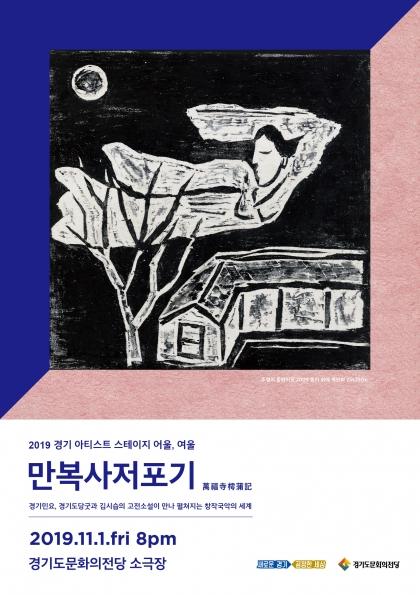 '만복사저포기' - 경기아티스트스테이지 <어울, 여울 시즌1>