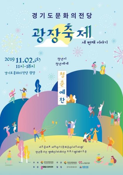 광장축제 시즌3 <청춘예찬>