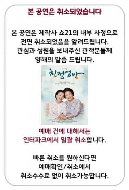 [본 공연은 취소되었습니다] 뮤지컬 <친정엄마> 10주년 기념공연 - 수원