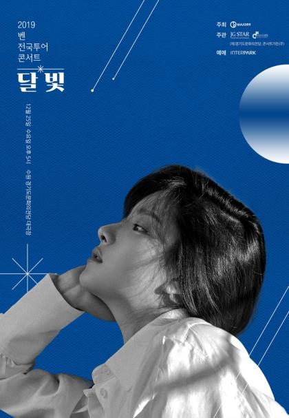 2019 벤 전국투어 콘서트 '달빛'