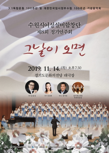 수원시여성실버합창단 제8회 정기연주회