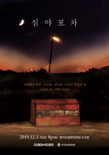 '심야포차' - 경기아티스트스테이지 <어울, 여울 시즌1>