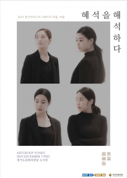 '혜석을 해석하다' - 경기아티스트스테이지 <어울, 여울 시즌1>