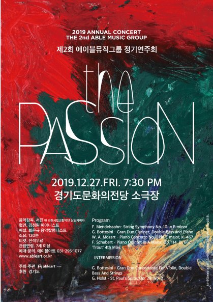 제2회 에이블뮤직그룹 정기연주회 'The Passion'