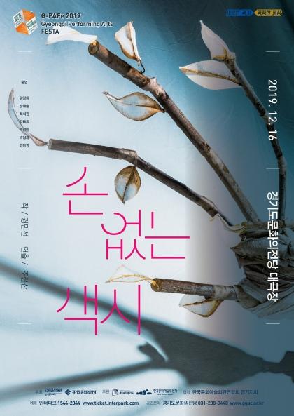 제6회 경기공연예술페스타 - 예술무대 산 <손 없는 색시>