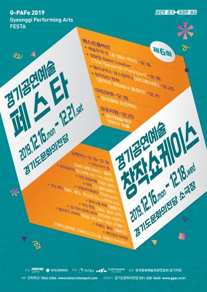 CREATIVE 틈 <SNS 대행 서비스 : 들쥐> - 2019 경기공연예술 창작쇼케이스