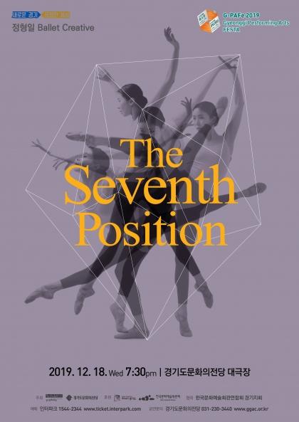 제6회 경기공연예술페스타 - 정형일 Ballet Creative <The Seventh Position>