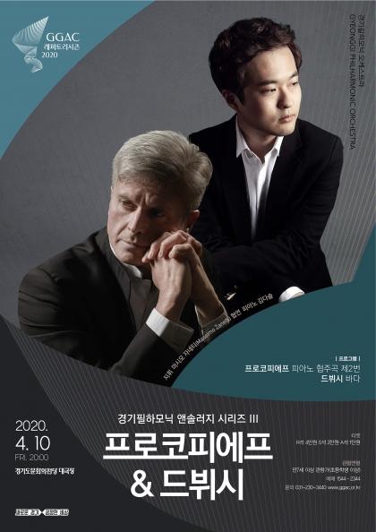 경기필하모닉 앤솔러지 시리즈 III <프로코피예프&드뷔시>