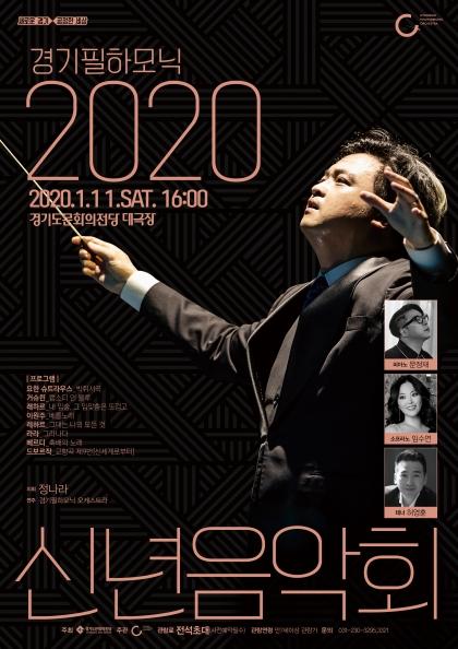 경기필하모닉 2020 신년음악회 2020년1월11일 오후4시 경기도문화의전당 대극장