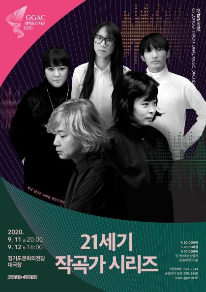 경기도립국악단 <21세기 작곡가 시리즈>
