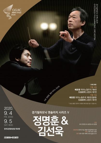 경기필하모닉 앤솔러지 시리즈 V <정명훈&김선욱1>