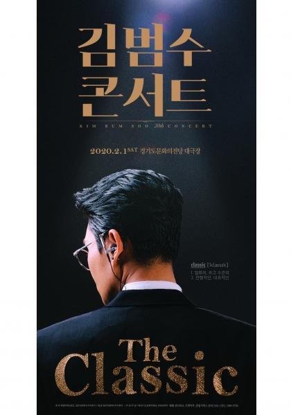 2020 김범수콘서트