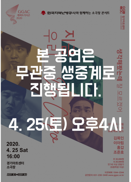 한국지역난방공사와 함께하는 소극장 콘서트 : 지금 우리, Da Capo