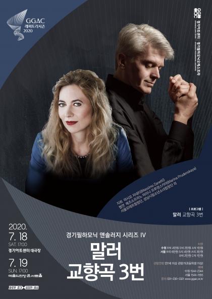 경기필하모닉 앤솔러지 시리즈 IV <말러 교향곡 3번> - 서울