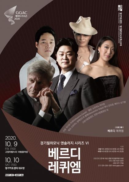 경기필하모닉 앤솔러지 시리즈 Ⅵ <베르디 레퀴엠>