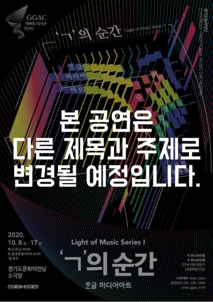 경기시나위오케스트라 한글미디어아트 <ㄱ의 순간>