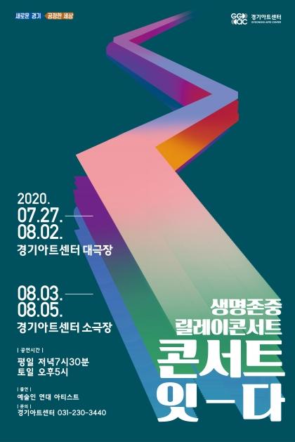 <콘서트 잇다> : 경기도민과 함께하는 리부팅 프로젝트 II