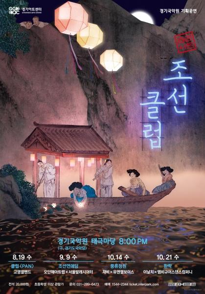 2020 경기국악원  <짬콘서트 : 조선클럽>  재비&유엔젤보이스