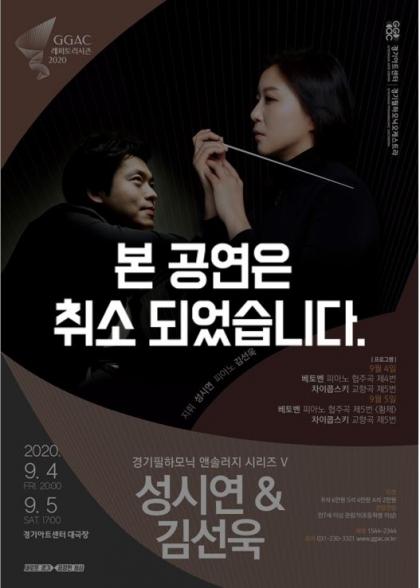경기필하모닉 앤솔러지 시리즈 V 〈성시연 & 김선욱〉
