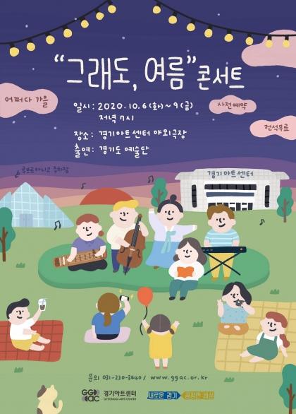 <그래도, 여름> 콘서트 - 드라마 Night