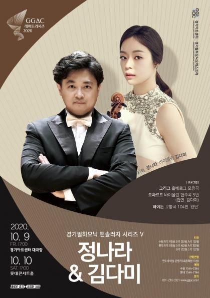 경기필하모닉 앤솔러지 시리즈 V  <정나라 & 김다미>