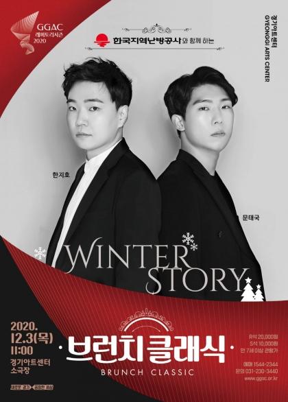 한국지역난방공사와 함께하는 11시의 클래식 : 겨울의 이야기