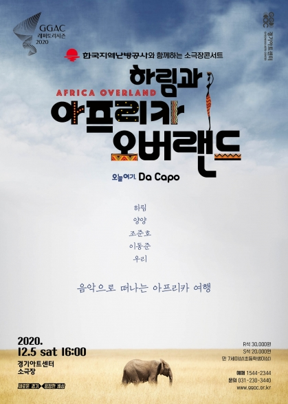 한국지역난방공사와 함께 하는 소극장 콘서트 : 오늘 여기, Da Capo - 하림과 아프리카 오버랜드