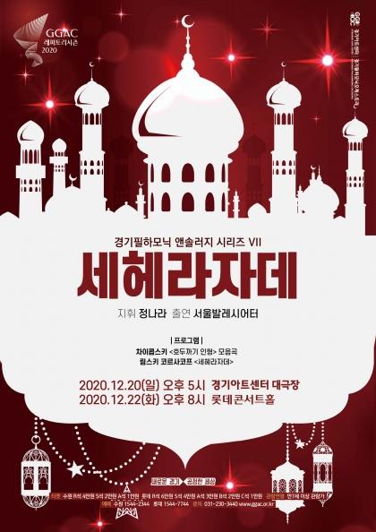 경기필하모닉 앤솔러지 시리즈 Ⅶ 〈세헤라자데〉 - 서울