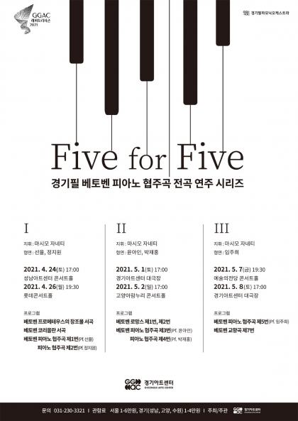 경기필하모닉 <베토벤 피아노 협주곡 시리즈 Five for Five 2> - 고양