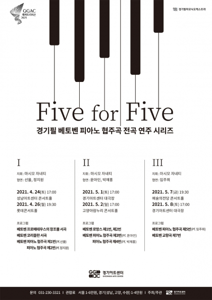 경기필하모닉 <베토벤 피아노 협주곡 사이클 Five for Five 3> - 서울