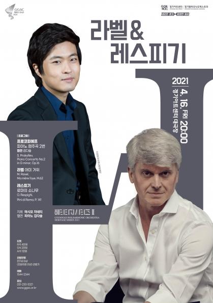 경기필하모닉 <라벨 & 레스피기> - 수원