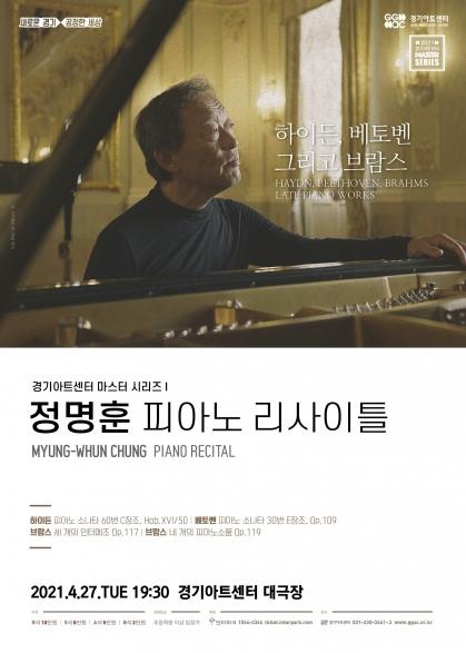 마스터시리즈 Ⅰ - 정명훈 피아노 리사이틀