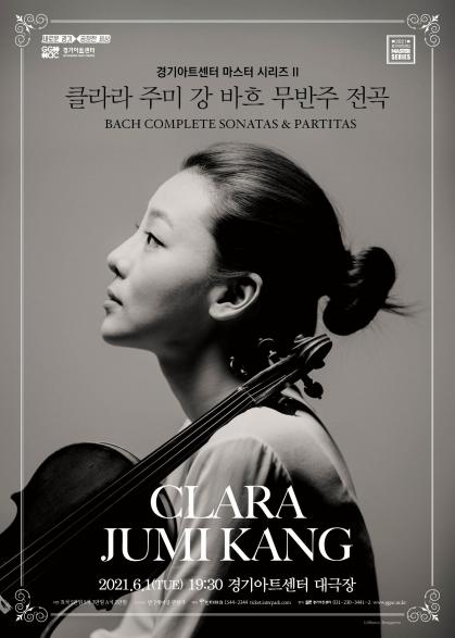 마스터시리즈 Ⅱ - 클라라 주미 강 바흐 무반주 전곡 리사이틀